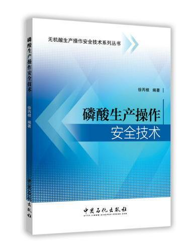 磷酸生产操作安全技术