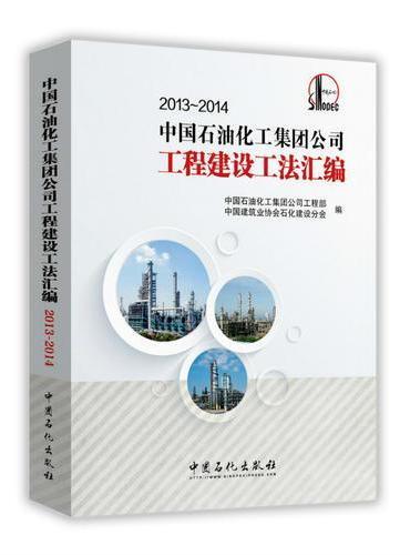 中国石油化工集团公司工程建设工法汇编