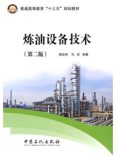 炼油设备技术(第二版)