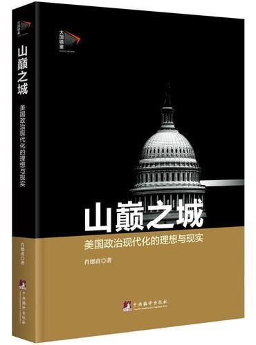 山巅之城:美国政治现代化的理想与现实