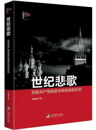 世纪悲歌:苏联共产党执政失败的前前后后