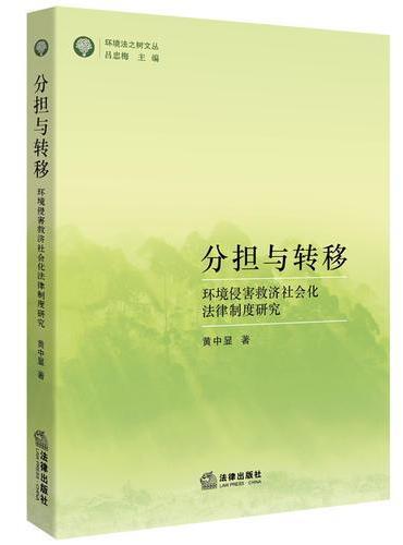 分担与转移:环境侵害救济社会化法律制度研究