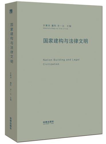 国家建构与法律文明
