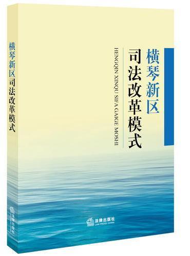 横琴新区司法改革模式