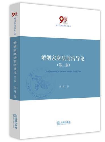 婚姻家庭法前沿导论(第二版)