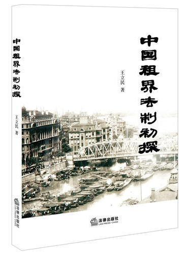中国租界法制初探