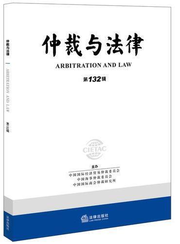 仲裁与法律(第132辑)