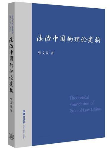 法治中国的理论建构