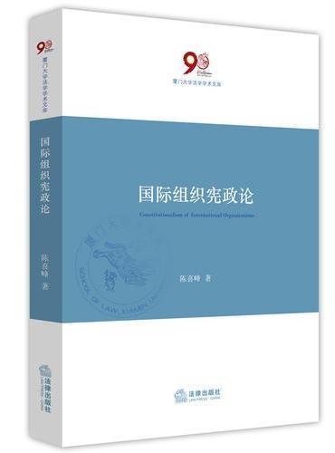 国际组织宪政论