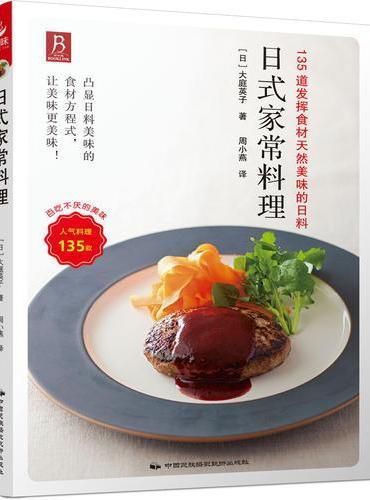日式家常料理