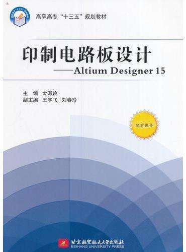 印制电路板设计-Altium Designer15(高职高专)(十三五)