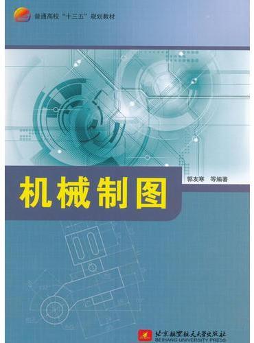 机械制图(十三五)