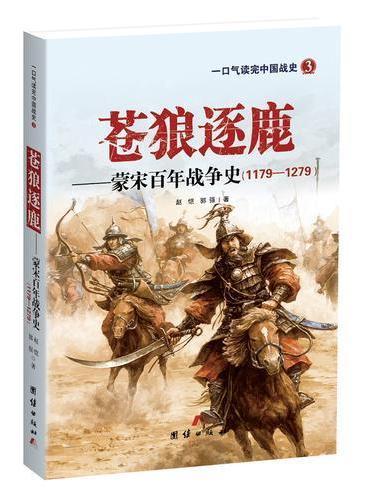 苍狼逐鹿——蒙宋百年战争史