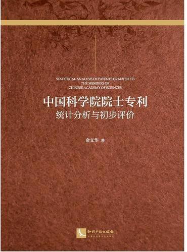 中国科学院院士专利:统计分析与初步评价