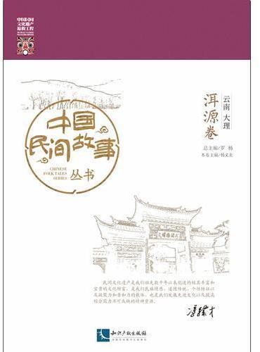 中国民间故事丛书。云南大理。洱源卷