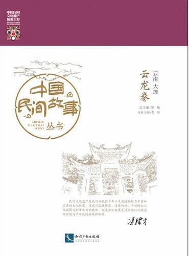 中国民间故事丛书。云南大理。云龙卷