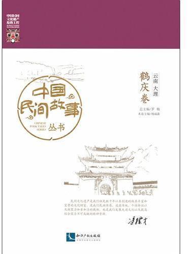 中国民间故事丛书。云南大理。鹤庆卷