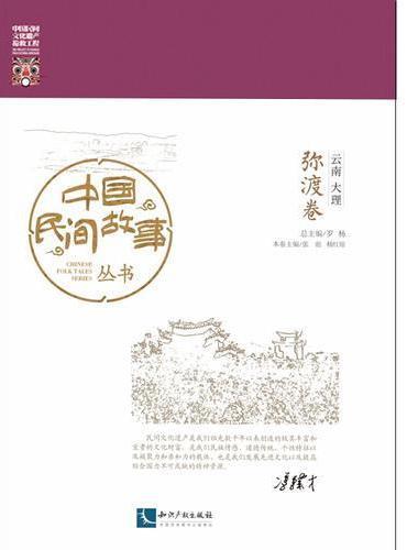 中国民间故事丛书。云南大理。弥渡卷
