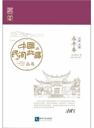 中国民间故事丛书。云南大理。永平卷