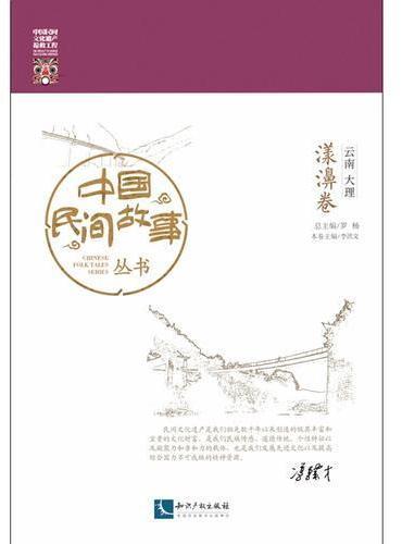 中国民间故事丛书。云南大理。漾濞卷