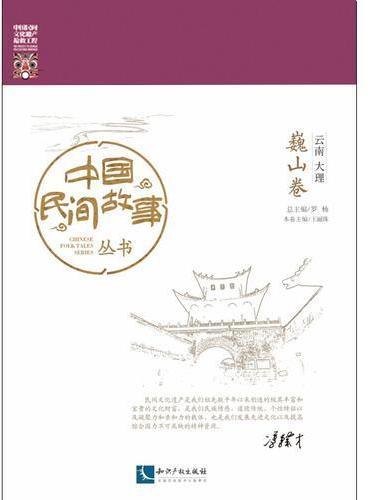 中国民间故事丛书。云南大理。巍山卷