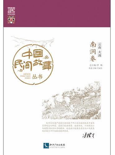 中国民间故事丛书。云南大理。南涧卷