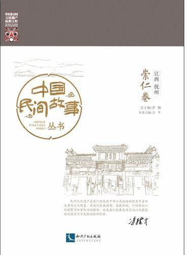 中国民间故事丛书。江西抚州。崇仁卷