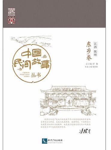 中国民间故事丛书。江西抚州。东乡卷