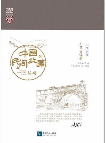 中国民间故事丛书。江西抚州。广昌资溪卷
