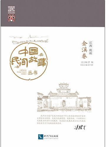 中国民间故事丛书。江西抚州。金溪卷