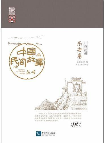 中国民间故事丛书。江西抚州。乐安卷