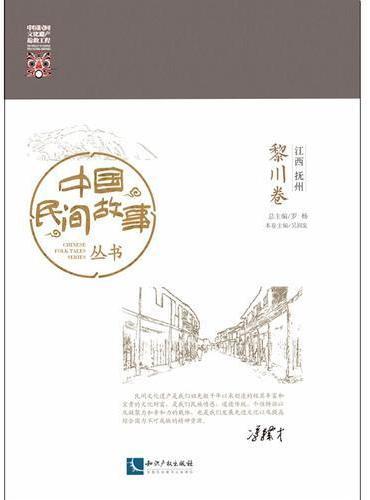 中国民间故事丛书。江西抚州。黎川卷