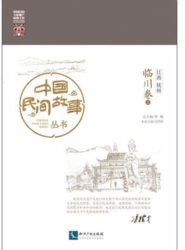 中国民间故事丛书。江西抚州。临川卷