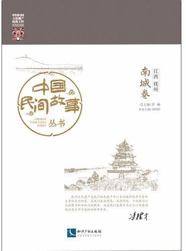 中国民间故事丛书。江西抚州。南城卷