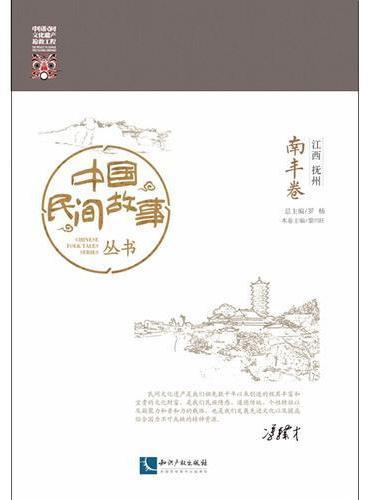 中国民间故事丛书。江西抚州。南丰卷