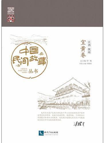 中国民间故事丛书。江西抚州。宜黄卷