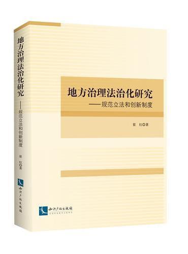 地方治理法治化研究──规范立法和创新制度