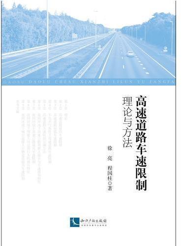 高速道路车速限制理论与方法
