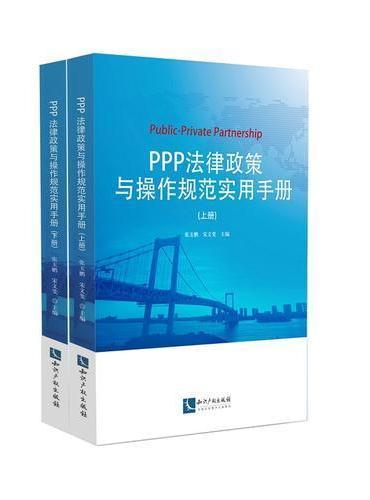 PPP法律政策与操作规范实用手册(上、下册)