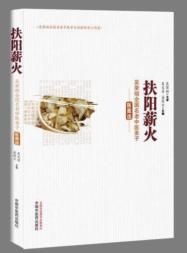 扶阳薪火——吴荣祖全国名老中医弟子医案选