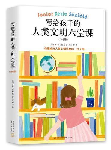 写给孩子的人类文明六堂课(全6册)