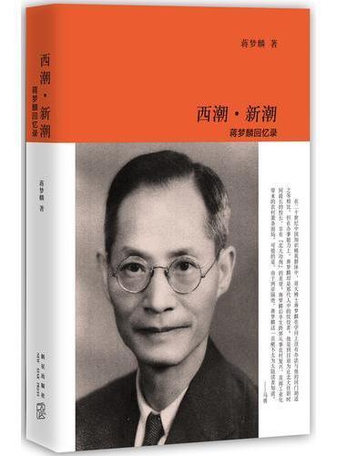 西潮·新潮:蒋梦麟回忆录