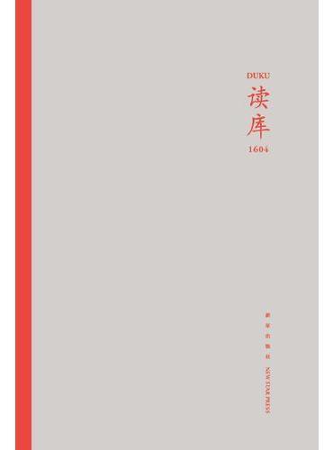 读库1604