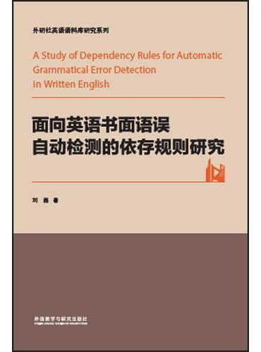 面向英语书面语误自动检测的依存规则研究