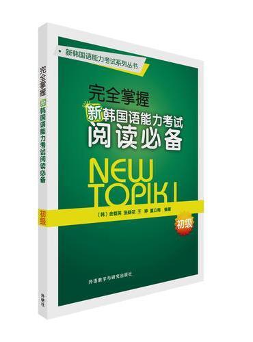 完全掌握新韩国语能力考试阅读必备初级