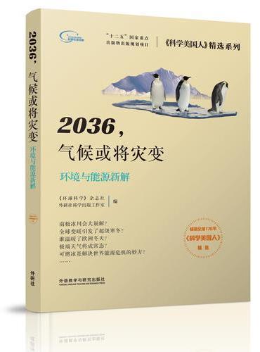 2036.气候或将灾变(《科学美国人》精选系列)