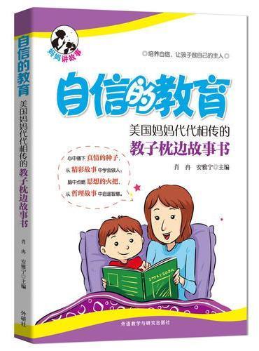 自信的教育:美国妈妈代代相传的教子枕边故事书