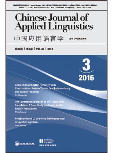 中国应用语言学2016.3