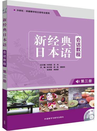 新经典日本语会话教程(第三册)(配MP3光盘一张)