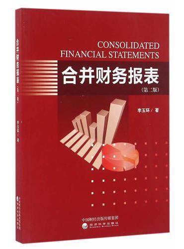 合并财务报表(第二版)